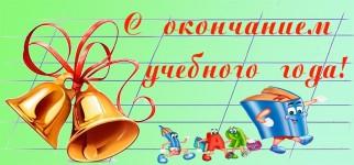 Поздравление директора школы