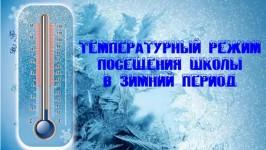 Проведение занятий в период морозов