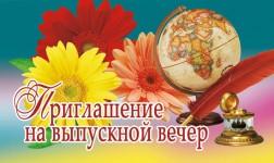 Приглашение на Вечер Встречи Выпускников!