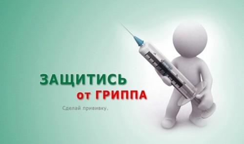 Управление Роспотребнадзора по Самарской области рекомендует: Защити себя от гриппа — сделай прививку!
