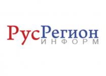 Обращение Председателя Наблюдательного совета ИА «РусРегионИнформ» Виктора Романовича Громова
