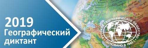 Географический диктант 2019