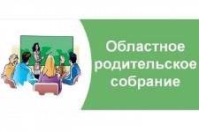 Протокол областного родительского собрания