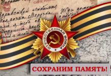 Ученический Референдум «Как сохранить память о войне?»